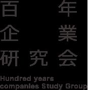 百年企業研究会 (旧 経営戦略研究会)