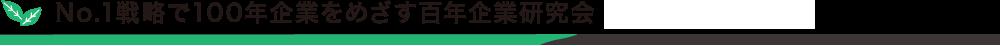 No.1戦略で100年企業をめざす百年企業研究会 (旧 経営戦略研究会)